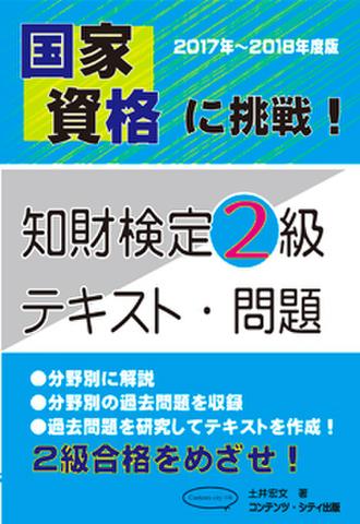 国家試験に挑戦! 知財検定2級 テキスト・問題 2017年~2018年度版