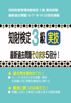 知財検定3級実技 最新過去問題そのまま5回分 2015年発行版