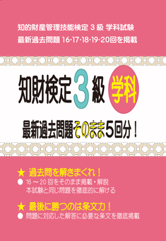 知財検定3級学科 最新過去問題そのまま5回分 2015年発行版