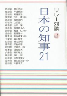 リレー対談 日本の知事21
