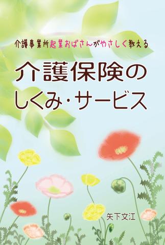介護保険のしくみ・サービス (2016年発行)