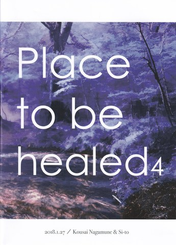 place to be healed 4
