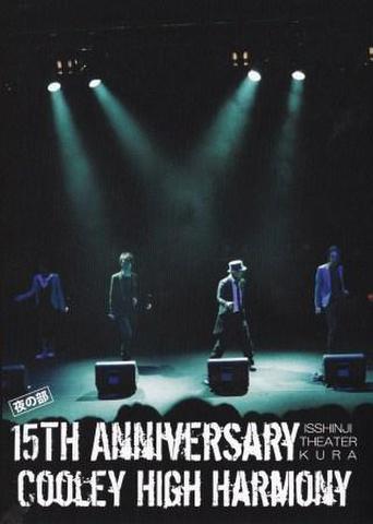 15周年記念ライブDVD 夜の部