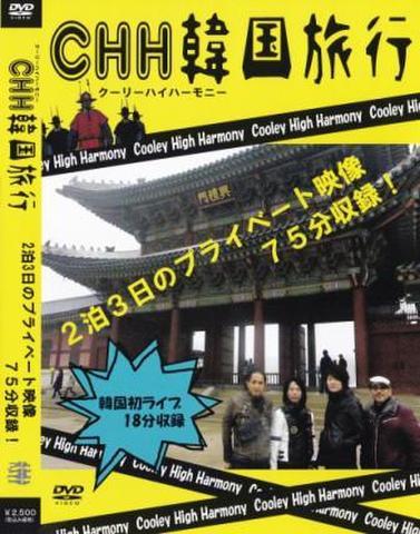 CHH韓国旅行  DVD