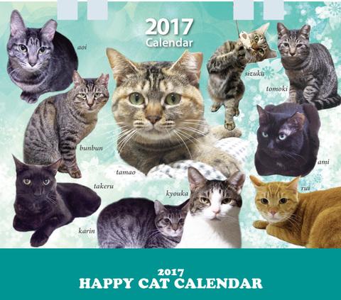 2017年チャリティカレンダー
