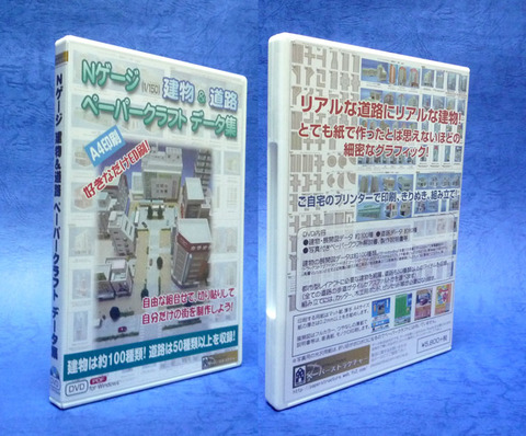 (30枚以上注文用)ペーパークラフト 約100種類の建物・展開図データと道路データ集