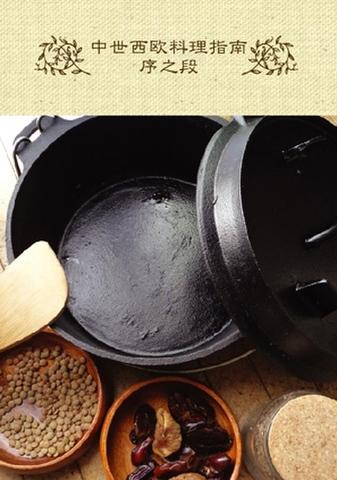 【再販】中世西欧料理指南・序之段