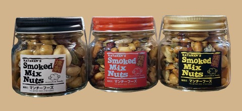 """Smoked Mix Nuts"" 145g"