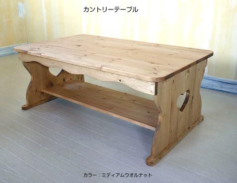 カントリーテーブル