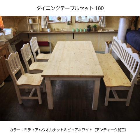ダイニングテーブルセット180