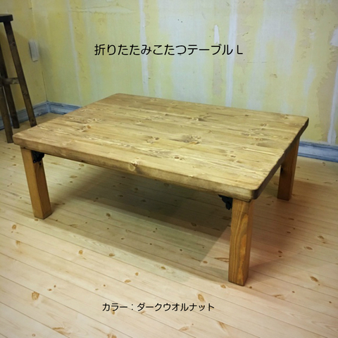 折りたたみこたつテーブルL