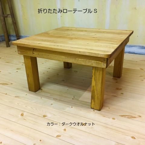 折りたたみローテーブルS