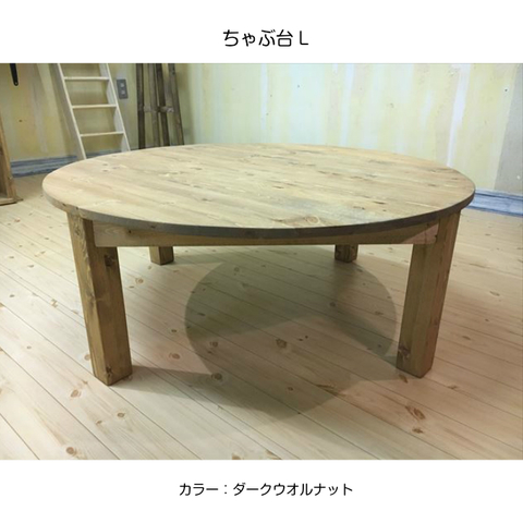 カントリーちゃぶ台(L)