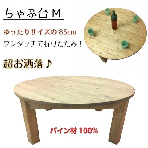 カントリーちゃぶ台(M)