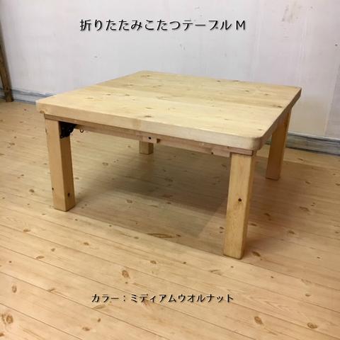 折りたたみこたつテーブルM