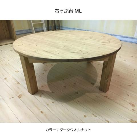カントリーちゃぶ台(ML)