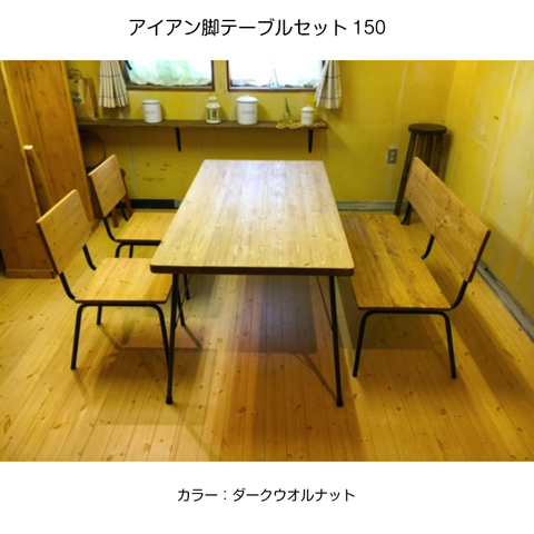 アイアン脚ダイニングテーブルセット150