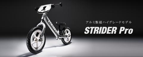 ストライダー Pro