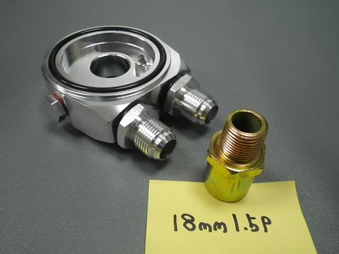オイルサンドブロックAN8 MP-OIL-SW2 18mm