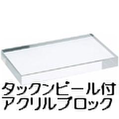 タックンピール付アクリルブロック名刺サイズ