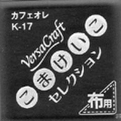 【SALE】バーサクラフト/カフェオレS
