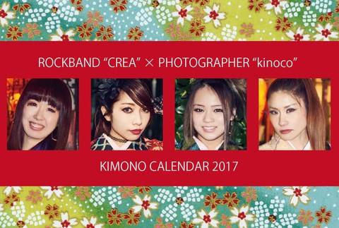 CREA×kinoco 2017年着物カレンダー