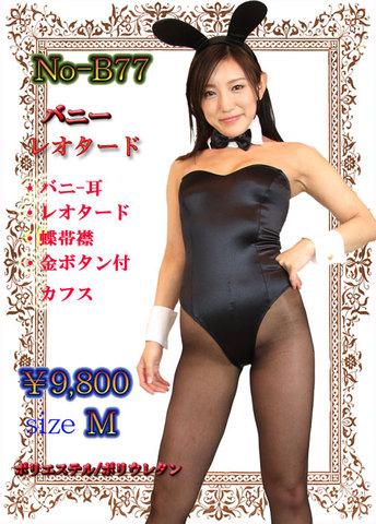 バニーレオタードBL【LBA-101BL】