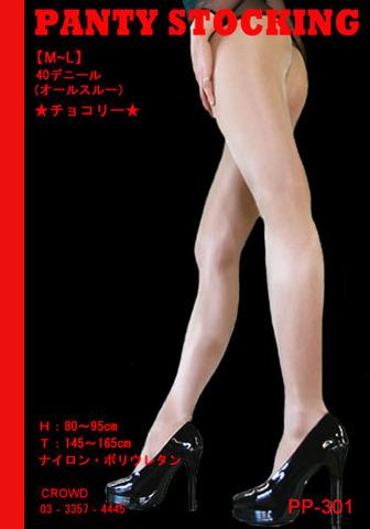 Pst 0014:光沢厚地パンスト【チョコリー】40デニール