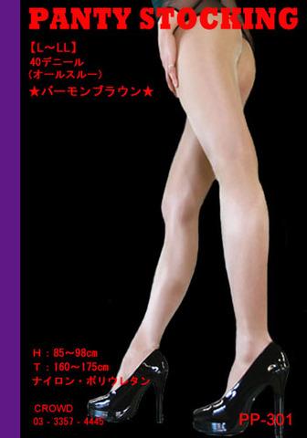 Ps0010L:光沢パンティーストッキング40d【バーモンブラウン】L