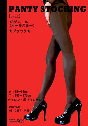 Pst 0016:光沢厚地パンスト【ブラック】40デニール