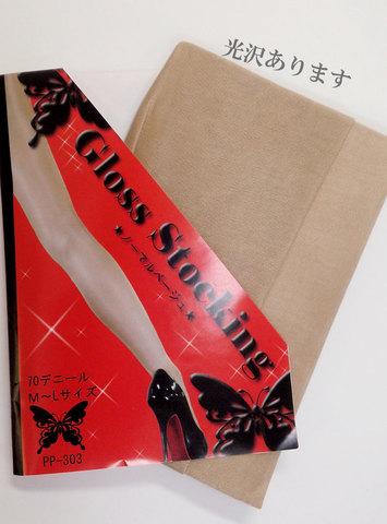 Pst 0004:光沢パンスト70d【ノーマルベージュ】