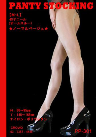 Pst 0012:光沢厚地パンティーストッキング40d【ノーマルベージュ】