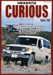 キュリアス Vol.10
