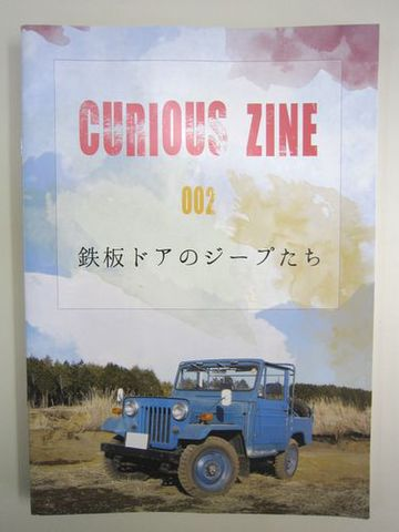 CURIOUS ZINE 002 鉄板ドアのジープたち