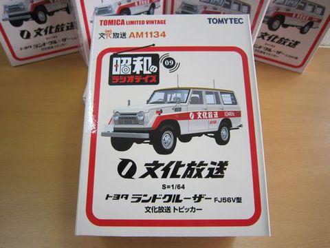 FJ56 文化放送 ラジオカー トミカリミテッドビンテージ 新品