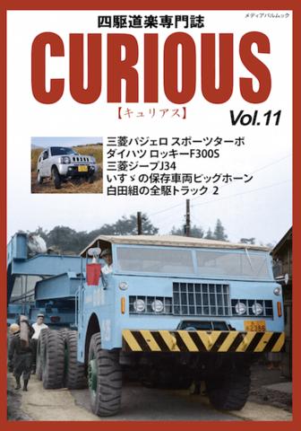 キュリアス Vol,11