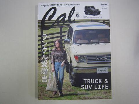 Cal vol.22  2018年 07 月号  グッズプレス  増刊  新品