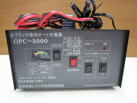 OPTIMA専用充電器 OPC-3000VⅢ 新品