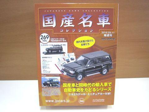国産名車VOL.269 ランクル80 黒 新品 未開封品