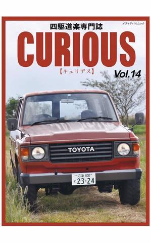 キュリアス Vol,14 入荷しました。