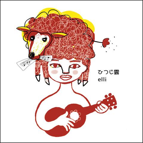 ひつじ雲 / elli