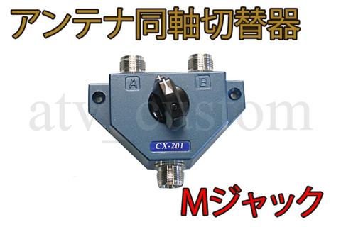 アンテナ 同軸切替器 M型 最大 600MHz 業務無線 アマチュア無線