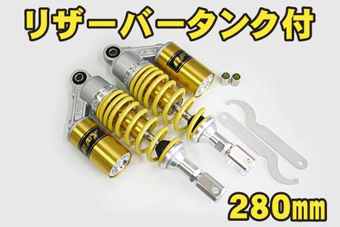 マジェスティ 125 コマジェ 5CA シグナス ローダウン サスペンション 280 黄/金