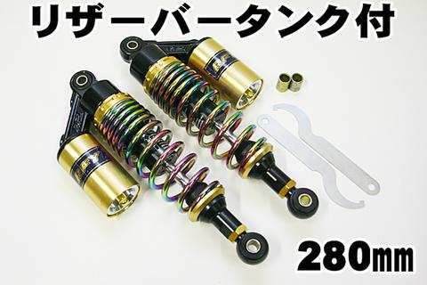 ATV 四輪バギー モンキー サスペンション 280㎜ 七色/金 RFY製