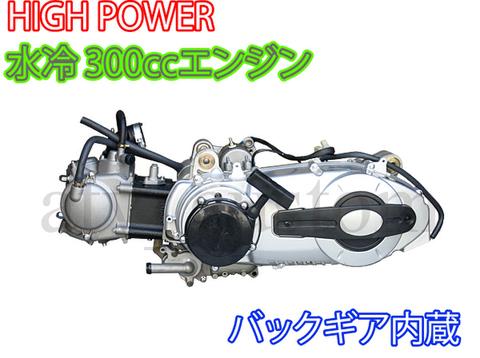 中華トライク スカブ マジェ タイプ 水冷 300㏄ エンジン