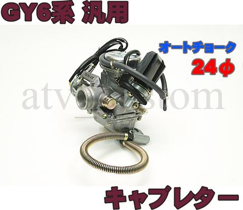 中華トライク GY6系 エンジン 24φキャブレター 24㎜ GY6 スクーター