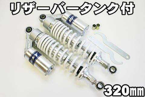 ATV 四輪バギー トライク サスペンション 320㎜ 白/銀 RFY製