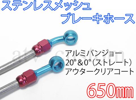ATV 四輪バギー モンゴリ ステンレス ステンメッシュ ブレーキホース 650㎜ 赤/青