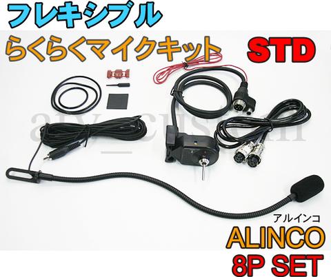 ALINCO アルインコ フレキシブルマイク 8Pセット STD 横着マイク 取説付