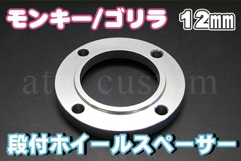 モンキー ゴリラ 段付 アルミ製 ホイール スペーサー 12mm